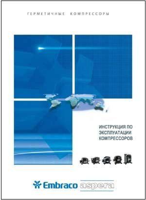 Инструкция по эксплуатации компрессоров аспера